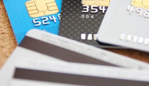 結婚費用を節約するのにオススメのクレジットカード