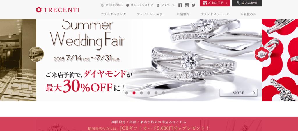トレセンテの結婚指輪
