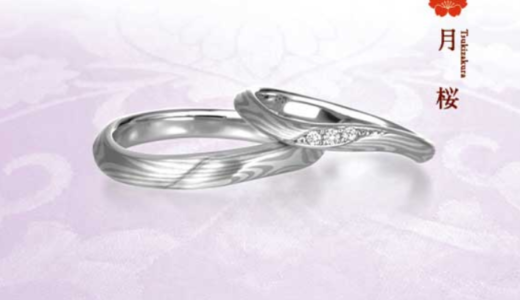 杢目金屋の月桜の結婚指輪
