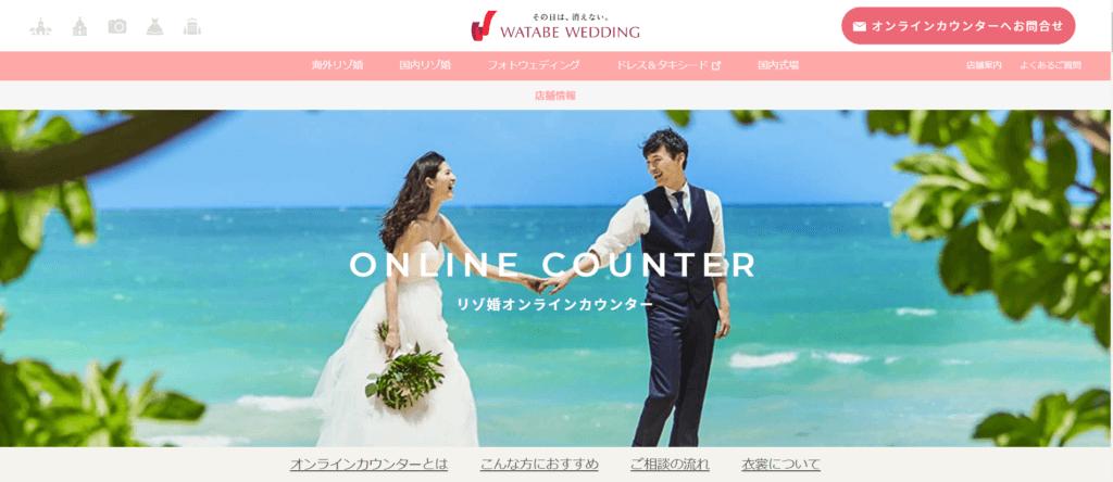 ワタベウェディング オンラインカウンター