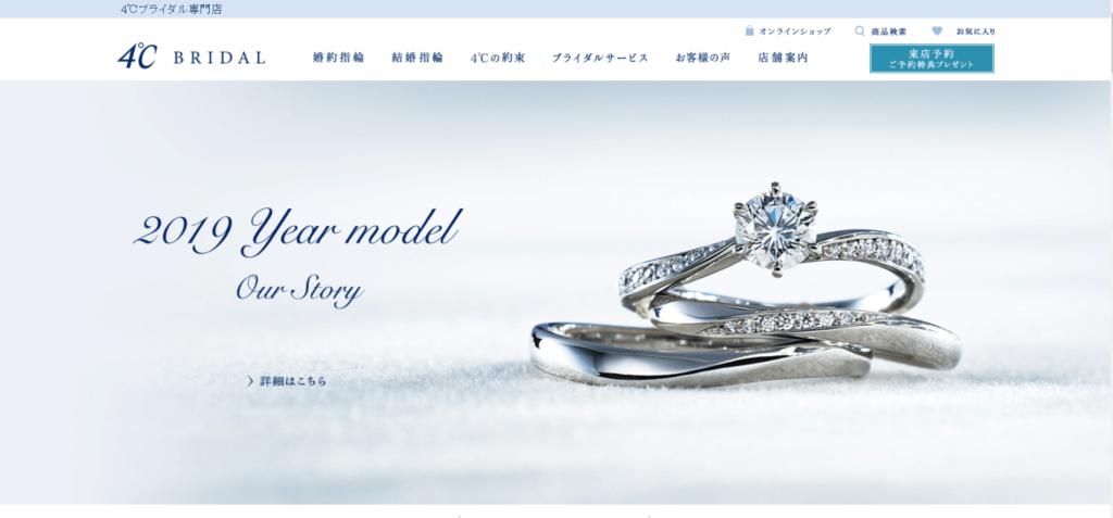 ℃ Bridal|結婚指輪・婚約指輪のブライダル専門店