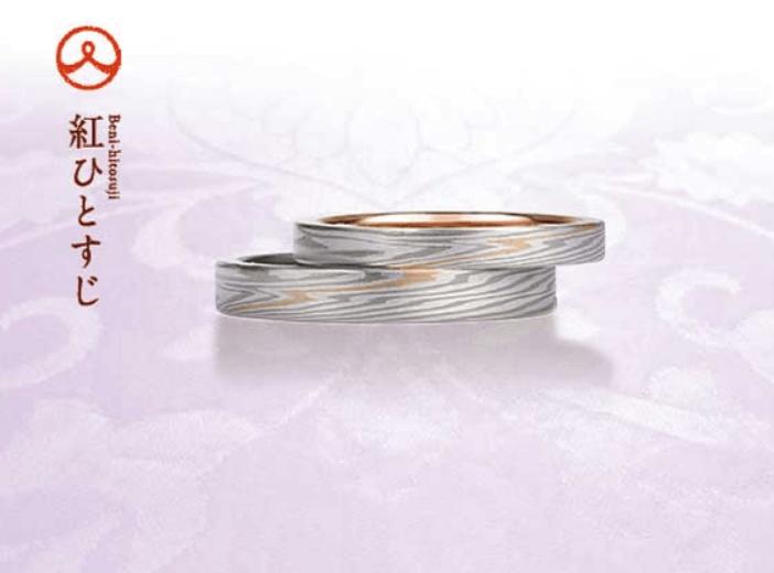 杢目金屋の紅ひとすじの結婚指輪