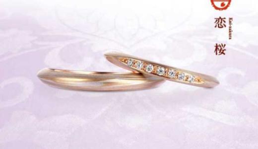 杢目金屋の恋桜の結婚指輪